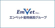 エンベット動物病院グループ